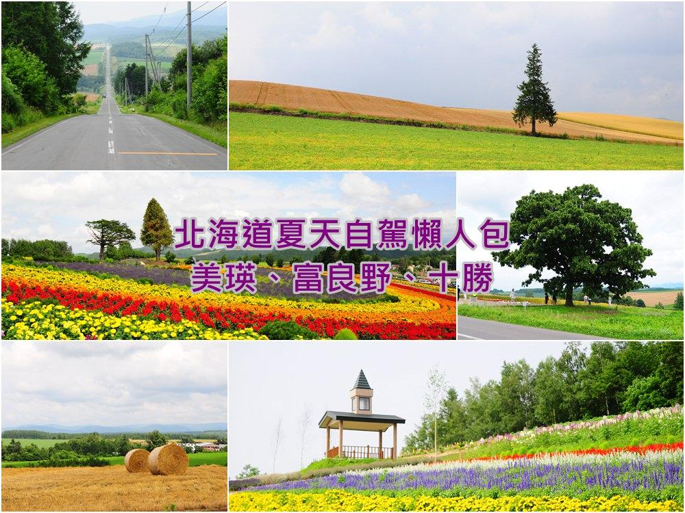 北海道夏天自駕懶人包