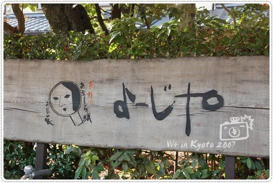 嵐山閒逛 (3)
