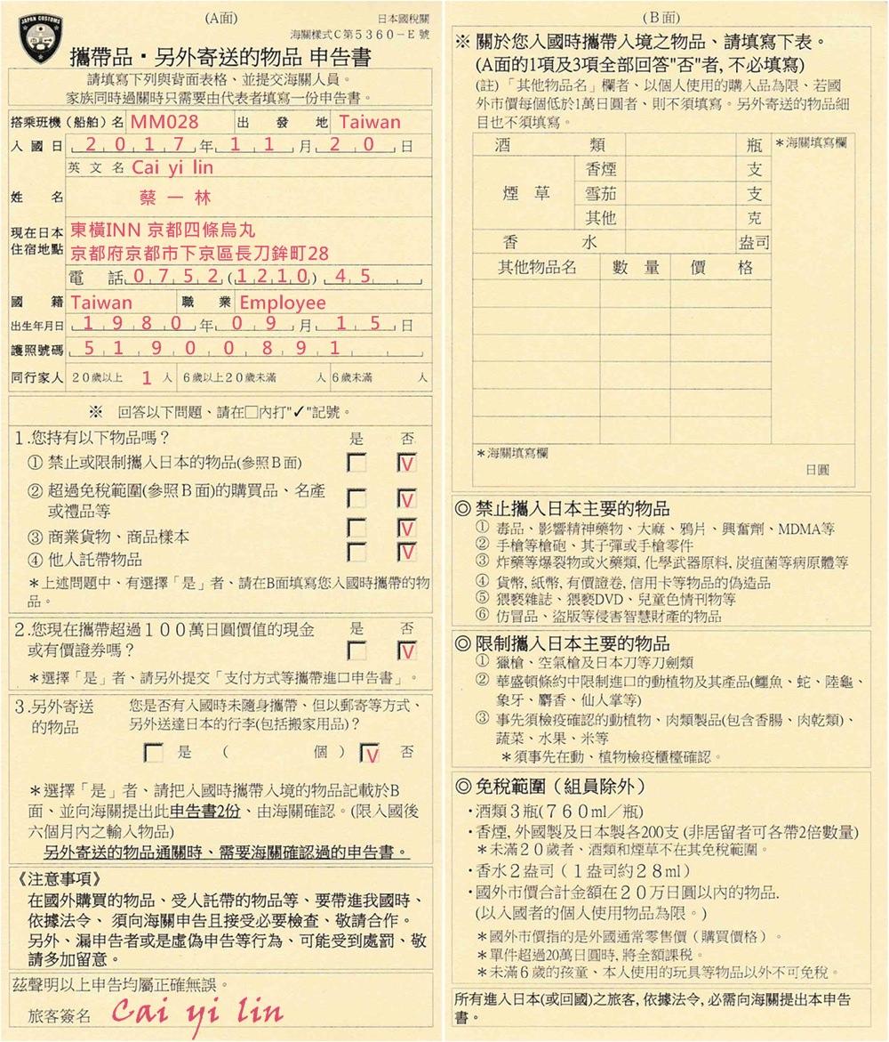 日本入境卡