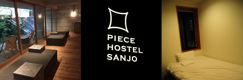 piece sanjo