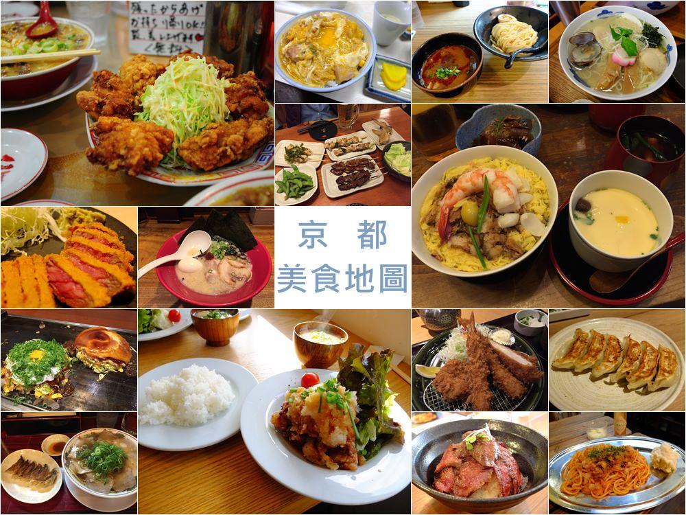 京都美食地圖