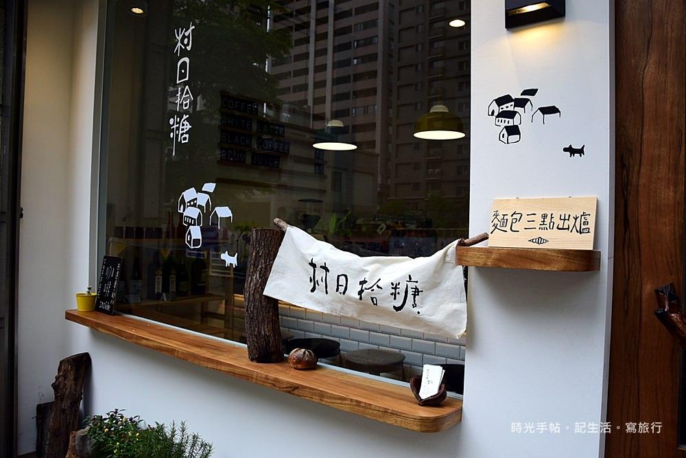 村日拾糖04