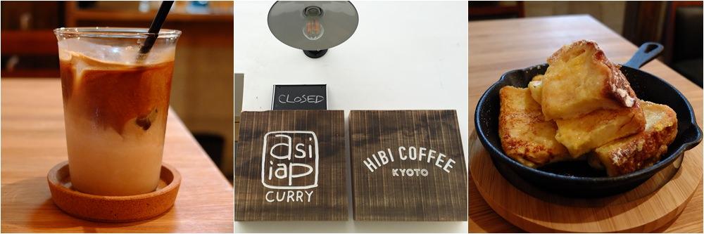 京都咖啡 HIBI COFFEE