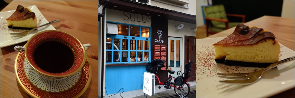 京都咖啡 Solum Cafe
