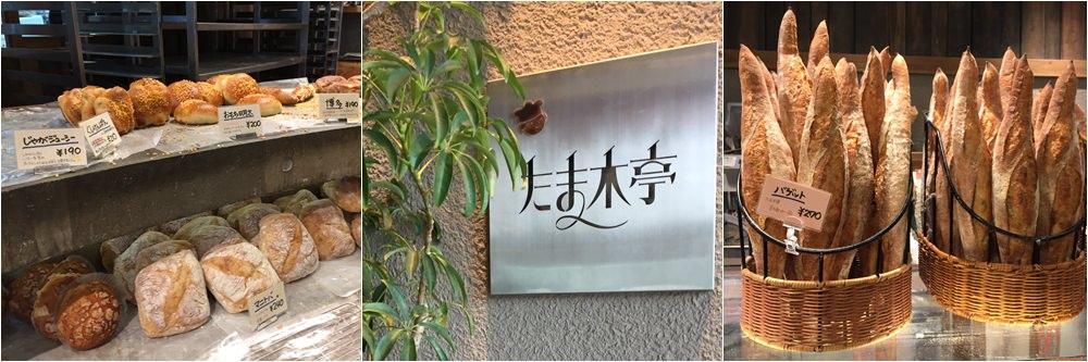 京都咖啡 玉木亭