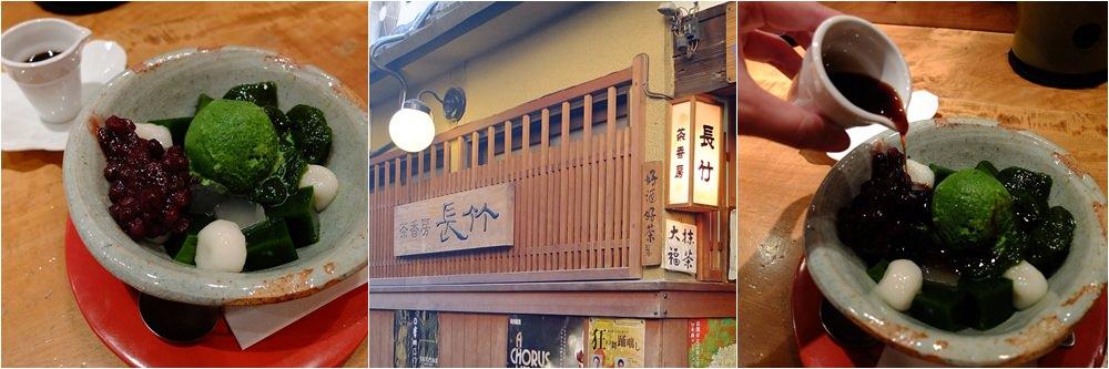 京都甜點 茶香房長竹