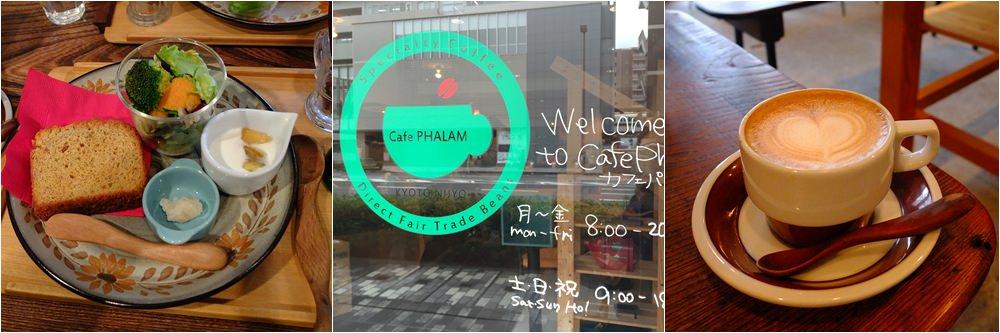京都咖啡 Cafe Phalam