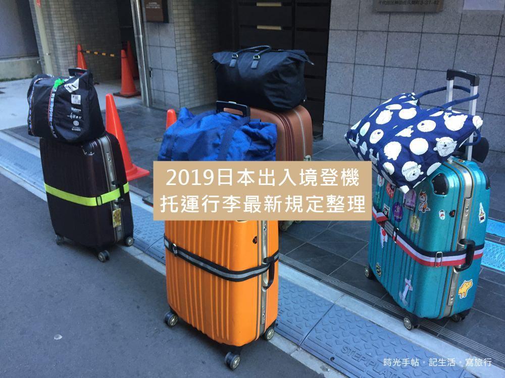 日本行李托運規定