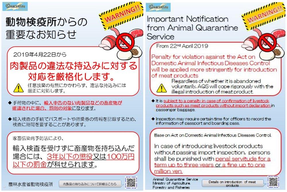 日本入境可帶及禁帶物品相關規定