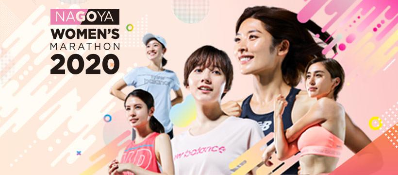 2020名古屋女子馬拉松
