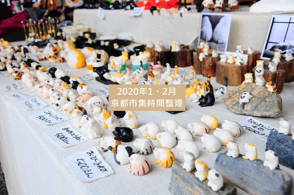 2020年1、2月京都市集時間整理