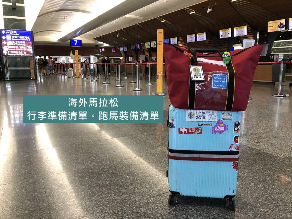 海外馬拉松行李清單