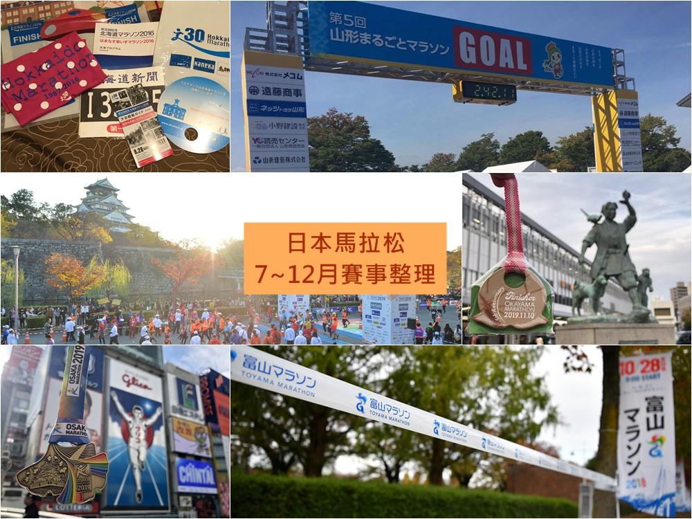 日本馬拉松賽事整理下半年(7~12月)