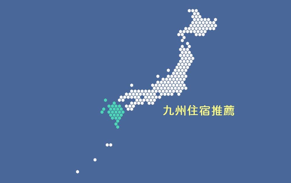 九州住宿推薦