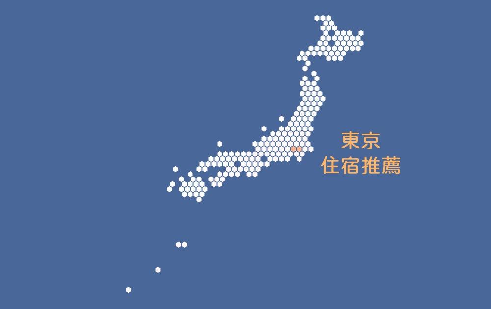 東京住宿推薦
