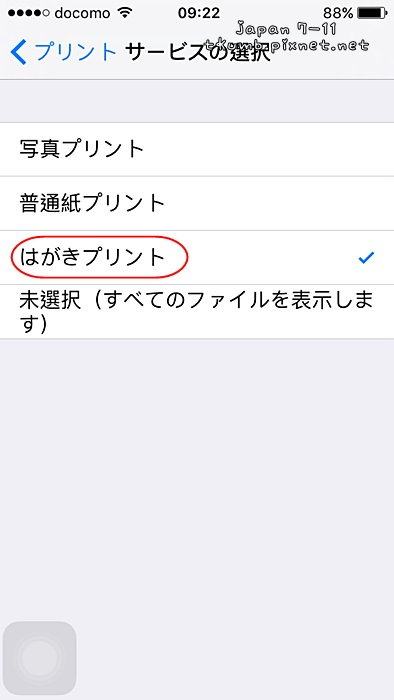 7-11app印明信片 (12).jpg