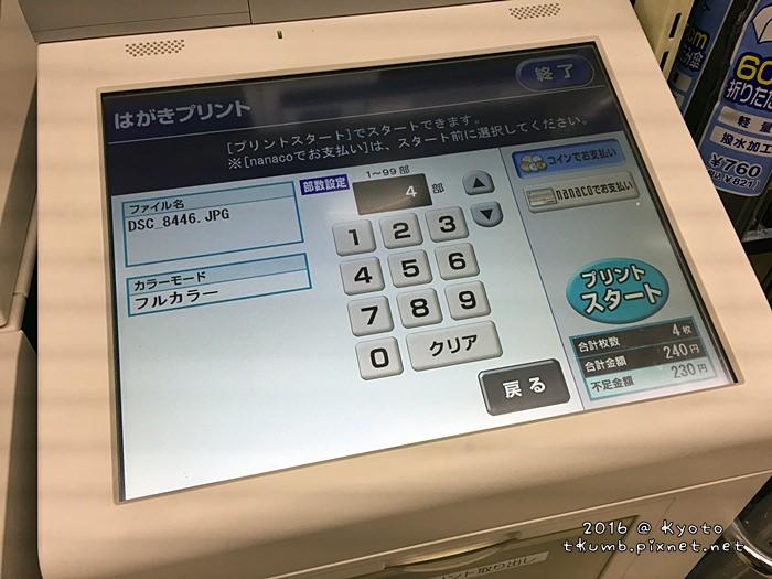 201606小七明信片12.JPG