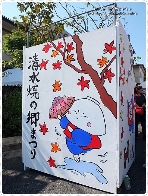 清水燒祭 (1).JPG