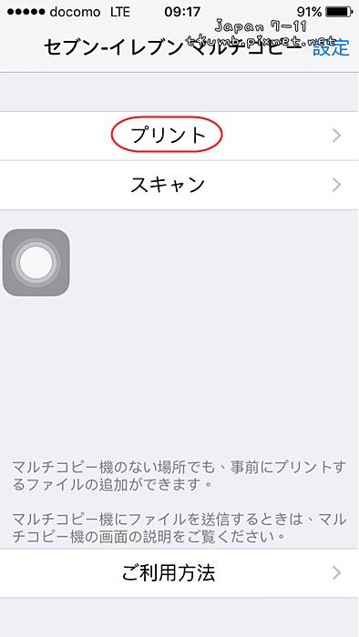 7-11app印明信片 (5).jpg