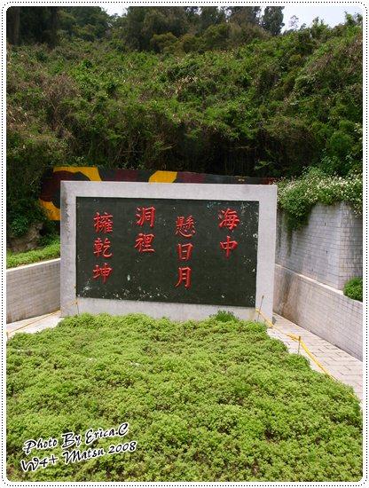 蔬菜公園+北海坑道 (5)