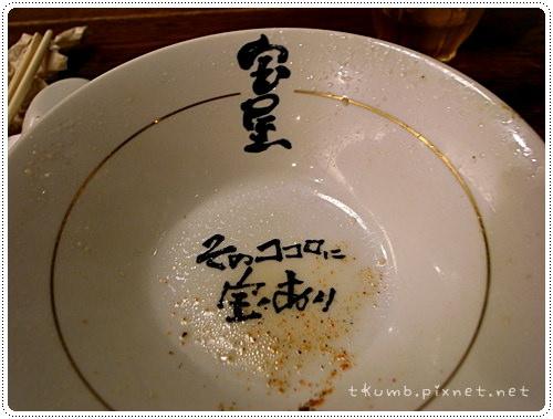 寶屋+茶寮都路里 (7)