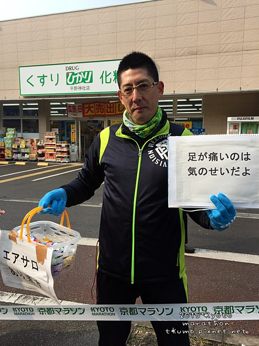 2015京都馬拉松 (30).JPG