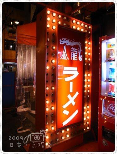 金龍拉麵+章魚燒 (4)