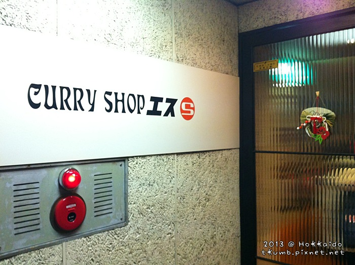 CURRY SHOP S (2).jpg