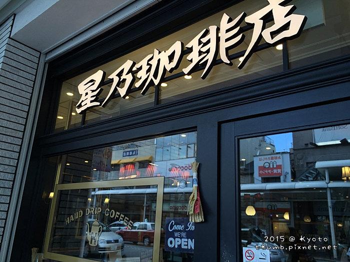 珈琲 店 秋田 星乃