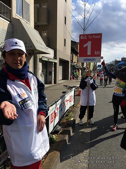 2016京都馬拉松19.JPG