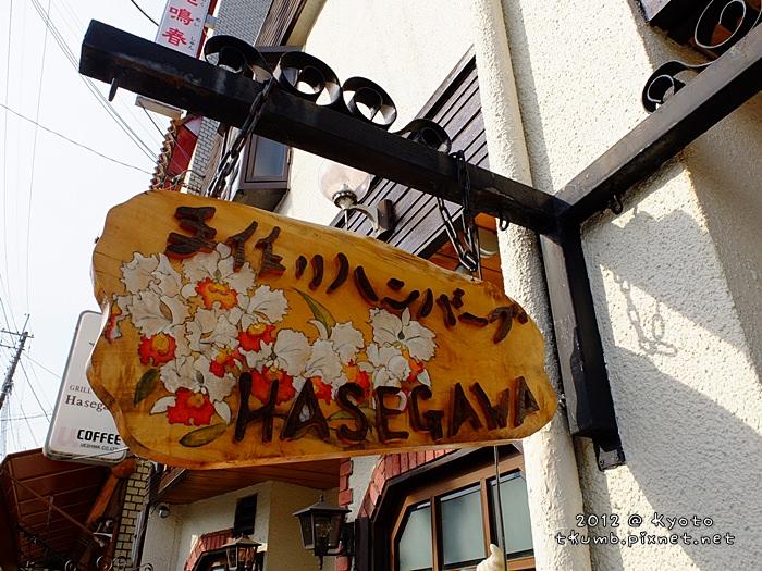 2012HASAGAWA (3).jpg