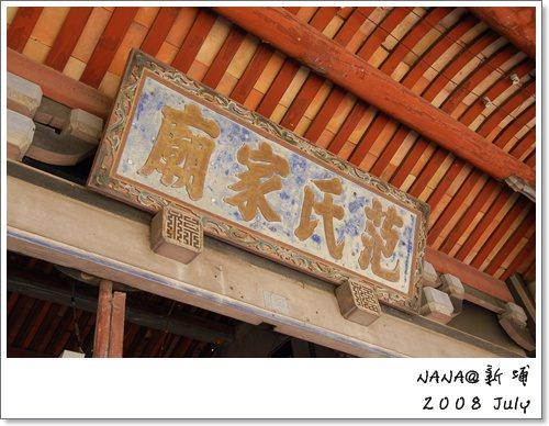 娜娜3-范氏家廟 (3)