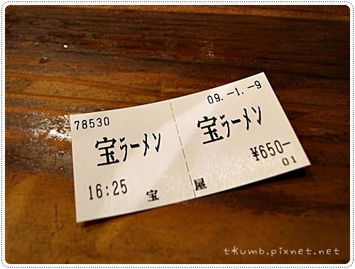 寶屋+茶寮都路里 (2)
