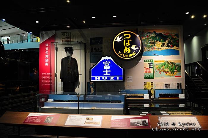 2016京都鐵道博物館39.JPG