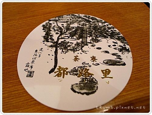 寶屋+茶寮都路里 (15)