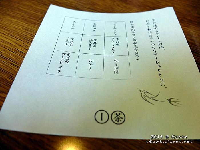 2014-02伊右衛門 (9).jpg