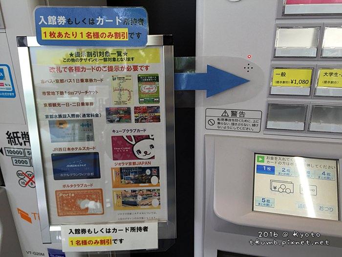 2016京都鐵道博物館3.JPG
