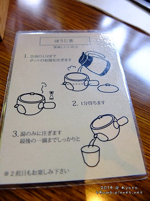2014-02伊右衛門 (6).jpg