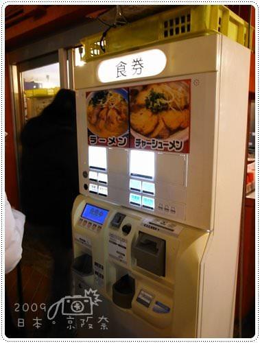 金龍拉麵+章魚燒 (5)