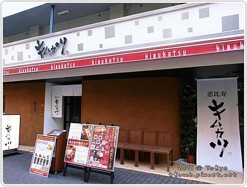 惠比壽kimukatsu (1).jpg